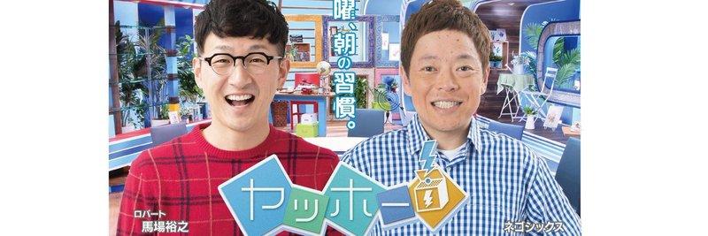 2020年4月11日放送 山陰中央テレビ「ヤッホー!」でブレジュの商品が紹介されます!