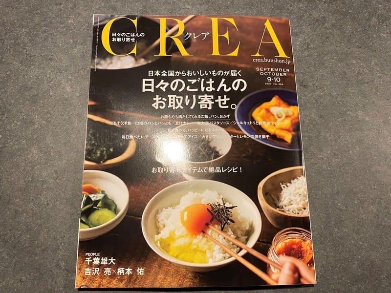 雑誌CREAにブレジュのローストビーフが紹介されました!