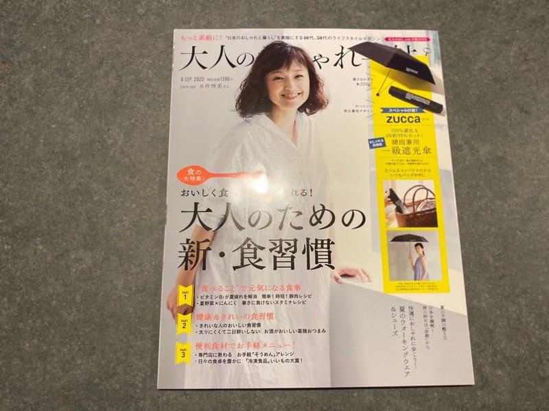 大人のおしゃれ手帖9月号表紙