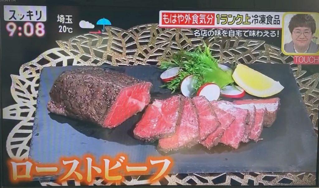 2020年10月22日(木)8時:日本テレビ「スッキリ」でブレジュの「奥出雲和牛のプレミアムローストビーフ」が紹介されました!