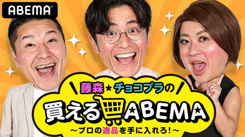 AbemaTV『藤森・チョコプラの買えるABEMA』にブレジュが登場します!