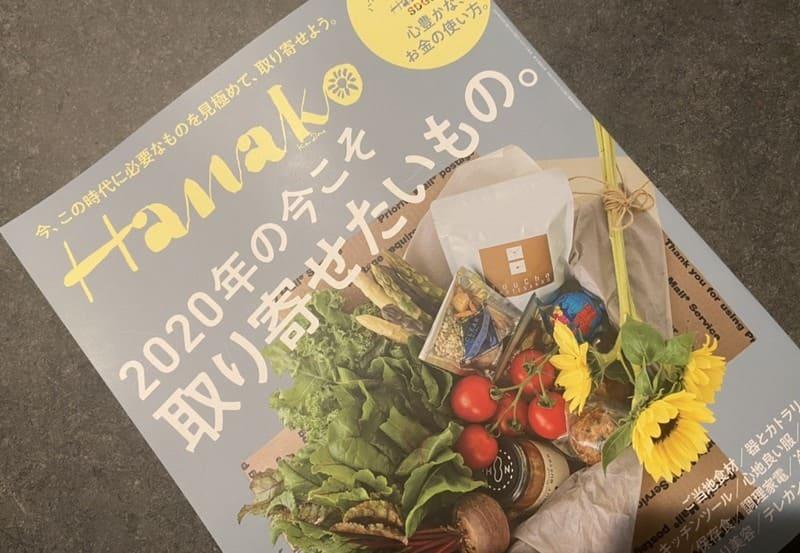 【雑誌】Hanako「2020年の今こそ取り寄せたいもの。」に掲載されました!