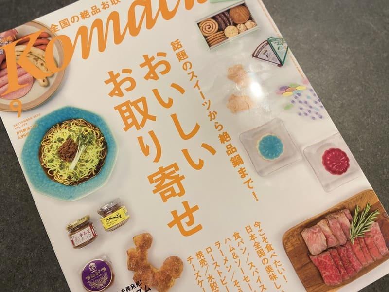 奥出雲高原トマトソース&スパゲッティが新潟女子のための情報誌「新潟Komachi(新潟こまち)」に掲載されました!