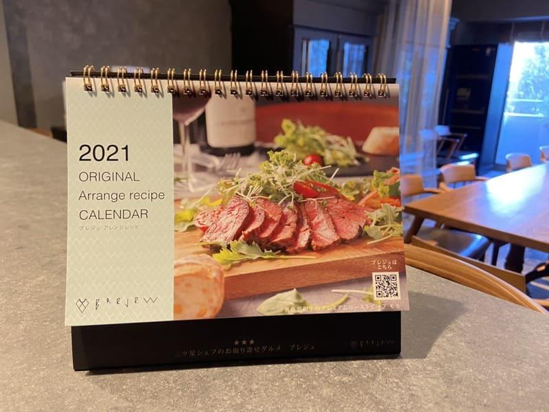 2021年 ブレジュ オリジナル カレンダーができました!