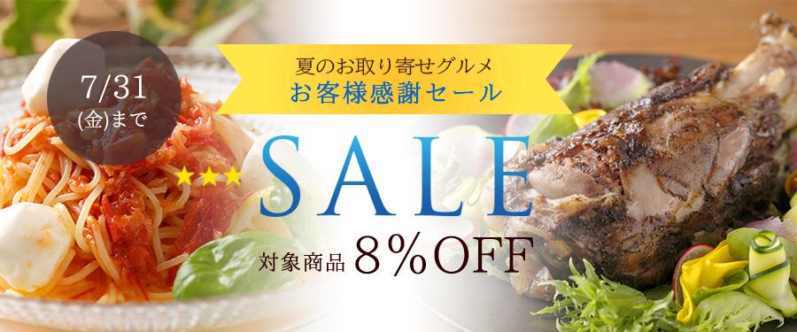 対象商品8%OFF!夏セール7月31日(金)まで実施中!