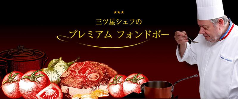 【新発売】いつもの料理があっという間にレストランの味に! 三ツ星シェフの「フォンドボー」