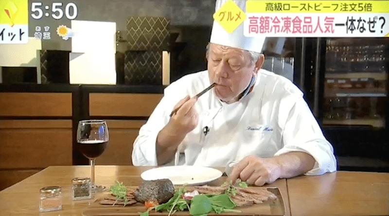 ローストビーフを食べる三ツ星シェフ ダニエル・マルタン氏
